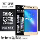 【愛瘋潮】ASUS ZenFone 3s Max (ZC521TL) 超強防爆鋼化玻璃保護貼 9H (非滿版)
