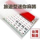 台灣製造 旅遊型迷你麻將組 95249/...