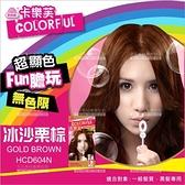 卡樂芙COLORFUL優質染髮霜(50g*2)-冰沙栗棕[35973]