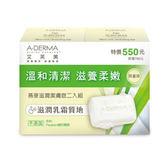 艾芙美燕麥滋潤潔膚皂100g二入組(原價780元)限量版