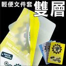 20元/個 [限時限量] HFPWP 雙層L型資料夾 PP環保無毒 台灣製 WD-312