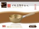 日本hokua 小伝具錘目紋金色雪平鍋 16cm A-1561《Midohouse》