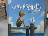 【書寶二手書T1/少年童書_ZEA】小船,向前走!(新版)_蘭朵‧狄‧席夫