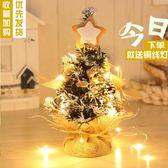 聖誕節裝飾品迷你聖誕樹桌面擺件【步行者戶外生活館】