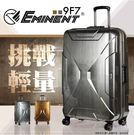 《熊熊先生》eminent萬國通路深鋁框輕量行李箱29吋9F7旅行箱硬箱 雙排輪