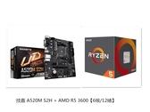 (C+M)技嘉 A520M S2H + AMD R5 3600【6核/12緒】【刷卡含稅價】