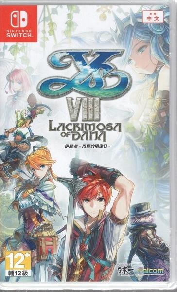 【玩樂小熊】現貨 Switch遊戲 NS 伊蘇 8 丹娜的隕涕日 Lacrimosa of DANA Ys中文版