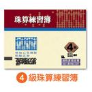 珠友 6009 四級珠算練習簿