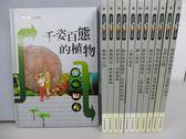 【書寶二手書T8/少年童書_RCA】21世紀探索科學大百科-千姿百態的植物_動物的行為等_共12本合售