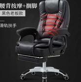 萊克帝家電腦椅家用辦公椅可躺老板椅升降轉椅按摩擱腳午休座椅子Igo 克萊爾