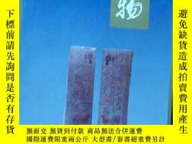 二手書博民逛書店文物罕見1997年9月Y3359 文物編輯委員會 文物出版社 出