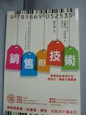 【書寶二手書T1/行銷_HOF】銷售的技術_法蘭克.貝特格