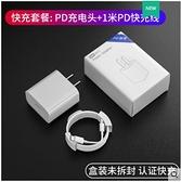 蘋果快充 iPhone12充電器頭適用蘋果PD20W快充11pro數據線8plus閃充xs手機ipad18w一套裝