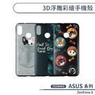 ASUS ZenFone8 ZS590KS 3D浮雕彩繪手機殼 保護殼 保護套 防摔殼