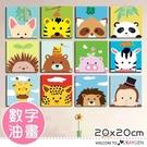 新版12款DIY繪畫卡通動物數字油畫 20x20