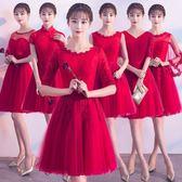 伴娘服短款2018新款韓版宴會派對酒紅色顯瘦姐妹團聚會演出 DN10388【衣好月圓】