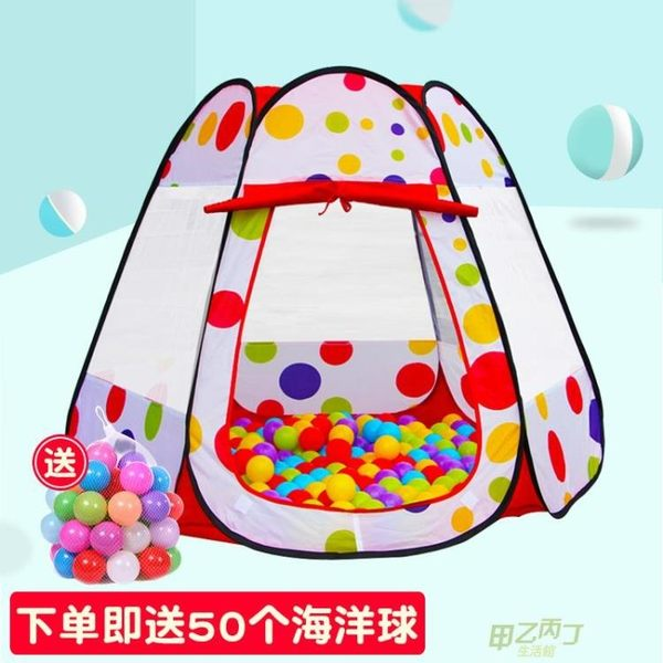 遊戲帳篷 兒童帳篷室內海洋球池可折疊家用寶寶男女孩游戲圍欄屋過家公主房xw全館免運