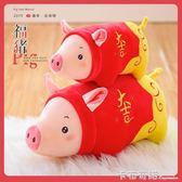新年福豬公仔豬年吉祥物毛絨玩具生肖玩偶兒童禮物  卡布奇諾