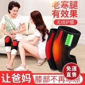 電熱護膝電熱護膝保暖女士老寒腿風濕男關節加熱炎護膝蓋理發熱儀 YXS YXS 【快速出貨】