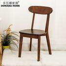 【多瓦娜】洛莉亞全實木餐椅-兩色-116-1805