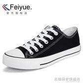 feiyue飛躍帆布鞋基礎款國貨低幫男女情侶款黑白色學生休閒鞋  名購居家