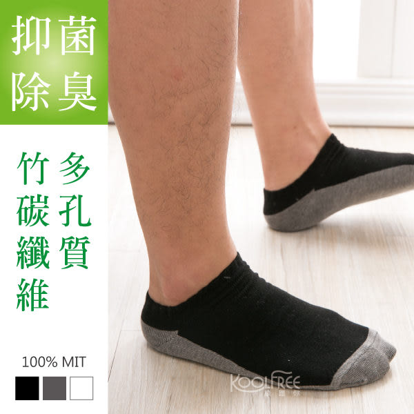 (2雙入)CH多孔質竹炭船形襪︱吸濕排汗︱消除臭味 【旅行家】