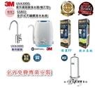 3M SS801全戶式除氯淨水系統+ UVA3000櫥下型 紫外線殺菌淨水器 含全省免費專業安裝