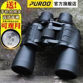 雙筒望遠鏡高倍高清夜視特種兵非人體透視兒童演唱會望眼鏡 限時好康八八折