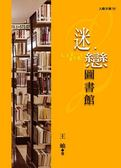 (二手書)迷‧戀圖書館