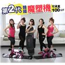 【 X-BIKE 晨昌】 第2代-韓國魔塑機(適用100公斤)韓國魔塑機 塑腿 塑腰 塑造美魔女 韓星團體代言