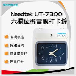 Needtek UT-7300 微電腦打卡鐘(送卡架+卡片100張)