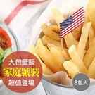 【愛上美味】家庭號美式黃金脆薯8包(800g±10%/包)