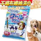 【zoo寵物商城】 日本大塚》清涼寵物涼...