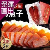 食肉鮮生 當季野生烏魚子4片組(3兩/片/盒)【免運直出】