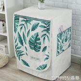 洗衣機防塵罩 洗衣機罩滾筒全自動波輪防塵罩北歐風格防水防曬海爾美的三洋通用
