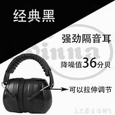 隔音耳罩隔音耳罩睡覺睡眠防噪音學生宿舍專業防吵超靜音神器工業降噪耳機 艾家