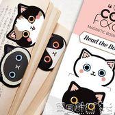 書籤 韓國創意可愛大頭貓咪磁性書簽分頁符磁力書夾2枚入 寶貝計畫
