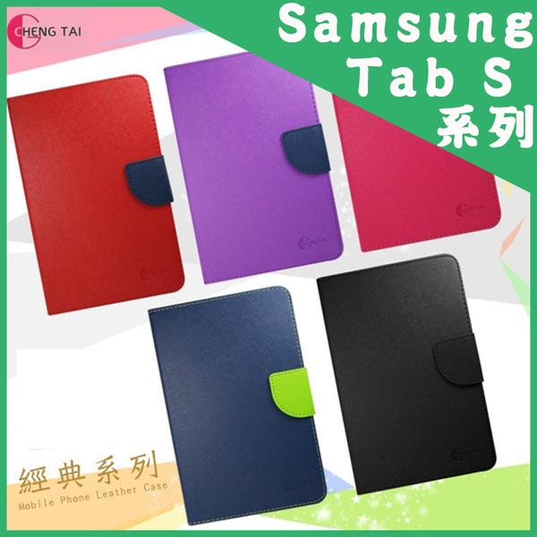 ●【福利品】Samsung GALAXY Tab S 8.4 T700/T705 經典款 側掀可立式保護皮套/保護殼/皮套/保護套