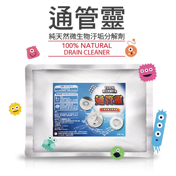 【通管靈】100%微生物疏通劑3包(馬桶水管地排清潔專用)