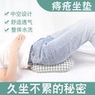 坐墊 褥瘡墊圈輪椅墊臥床痔瘡中空墊子尾椎壓瘡肛腸術后孕產婦減壓坐墊