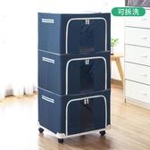 三件套收納箱塑料特大號清倉布藝可折疊牛津紡裝衣服的箱子整理箱HRYC 【免運】