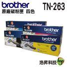 Brother TN-263 四色一組 原廠碳粉匣