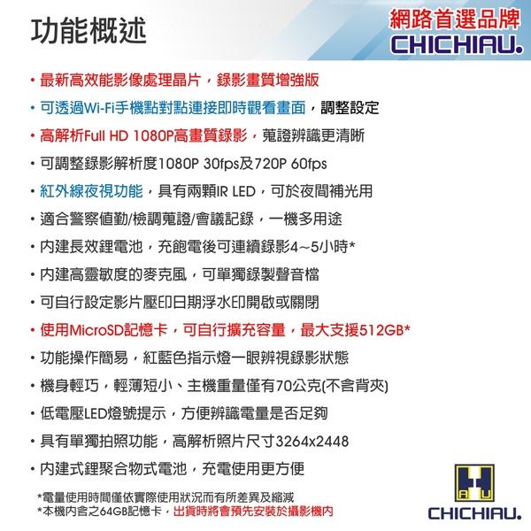 【CHICHIAU】Full HD 1080P WIFI超廣角170度防水紅外線隨身微型密錄器(64G) UPC-700W