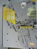 【書寶二手書T1/大學社科_QFN】公共管理_丘昌泰_3/e