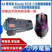 【免運+3期零利率】全新 A4 雙飛燕 Bloody B318 八光軸機械鍵盤+A60 光微動極速遊戲鼠 附B2-5核心3
