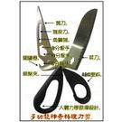 多功能料理刀剪