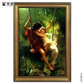 會所高清油畫亞當和夏娃酒店掛畫歐式人物裝飾畫客廳玄關蕩秋千 萬聖節鉅惠