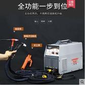 電焊機  松勒CT-520三用電焊機氬弧焊機等離子切割機多功能220V 380V兩用  非凡小鋪 JD