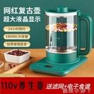 110v養生壺多功能煮茶壺煲湯家用出口美國日本臺灣小家電玻璃壺 NMS蘿莉新品