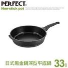 [家事達] PERFECT-KH-26033-1 理想》日式黑金鋼深型平底鍋-33cm無蓋I